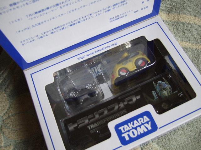 tt2011.JPG